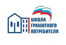 Новгородская школа грамотного потребителя набирает новых учеников
