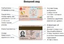 C 1 января универсальные электронные карты будут выдаваться всем гражданам