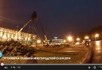 «53 секунды»: установка главной новгородской новогодней ёлки