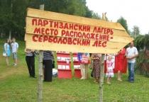 В Поддорском районе отпраздновали день Партизанского края