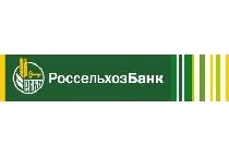 Объем депозитов Новгородского филиала «Россельхозбанка» составил 3,1 млрд рублей