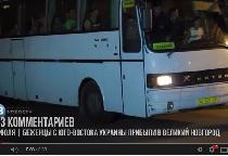 «53 секунды»: беженцы с юго-востока Украины прибыли в Великий Новгород