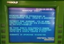 В Великом Новгороде в банкоматах «Москомприватбанка» не дают деньги в долг