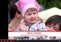 «53 секунды»: церемония открытия Дня города в Великом Новгороде