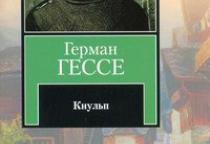 53 книги: Герман Гессе «Кнульп»