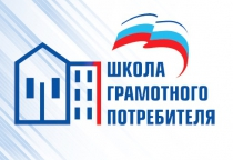 Новгородская «Школа грамотного потребителя» о ЖКХ стартует в Чудове
