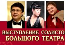 В Великом Новгороде выступят солисты Большого театра