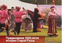 «53 секунды»: 1000-летие истории Старой Руссы