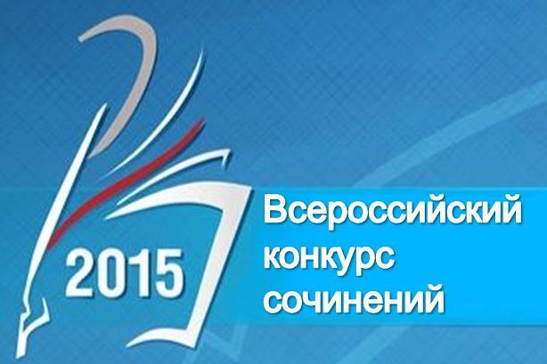 Четыре новгородца стали финалистами Всероссийского конкурса сочинений