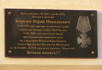 В Шимском районе увековечили имя бойца, погибшего в Чечне
