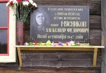 «53 дня до Победы»: командир крылатой Балтики