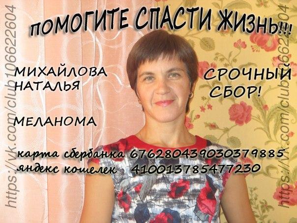 Объявлен срочный сбор средств для больной раком мамы пятерых детей из Окуловки