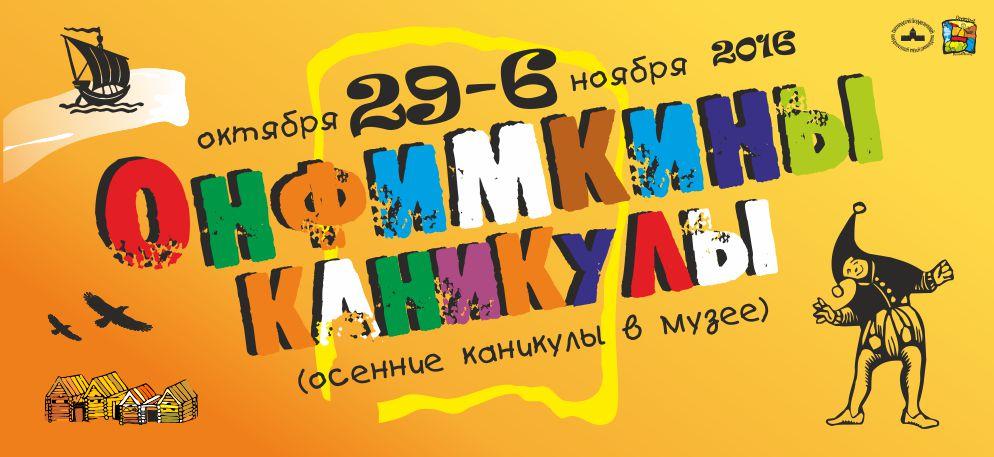 Для юных новгородцев откроются «Онфимкины каникулы»
