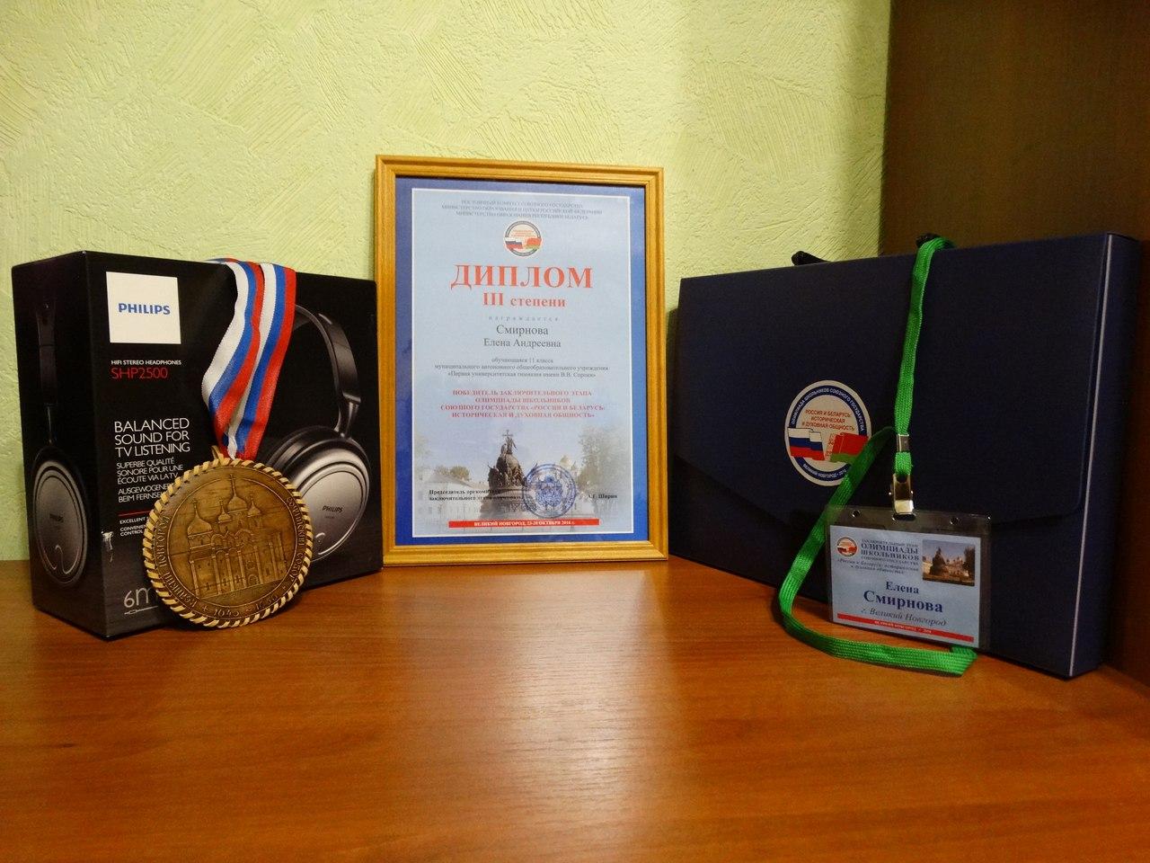 Олимпиада для школьников Союзного государства заканчивается вВеликом Новгороде
