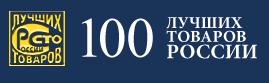 Три новгородских предприятия стали победителями конкурса «100 лучших товаров России»