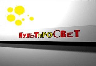 На НТ стартует новый сезон проекта «Культпросвет»