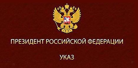 Сотрудники новгородского «Агентства информационных коммуникаций» награждены указом Президента Российской Федерации