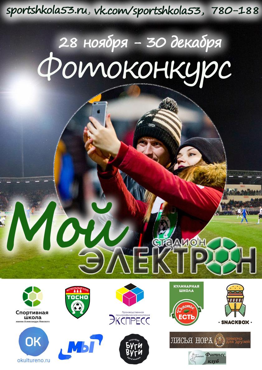 Спортивная школа имени Александра Невского объявляет фотоконкурс «Мой ЭЛЕКТРОН»