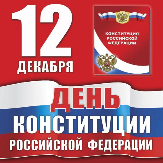 Сергей Митин поздравил новгородцев с Днём Конституции