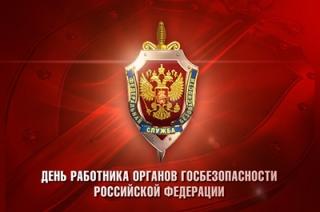 Сергей Митин поздравил сотрудников ФСБ с профессиональным праздником