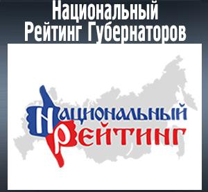 Сергей Митин занял 28-ю строчку среди губернаторов в рамках проекта «Национальный рейтинг»