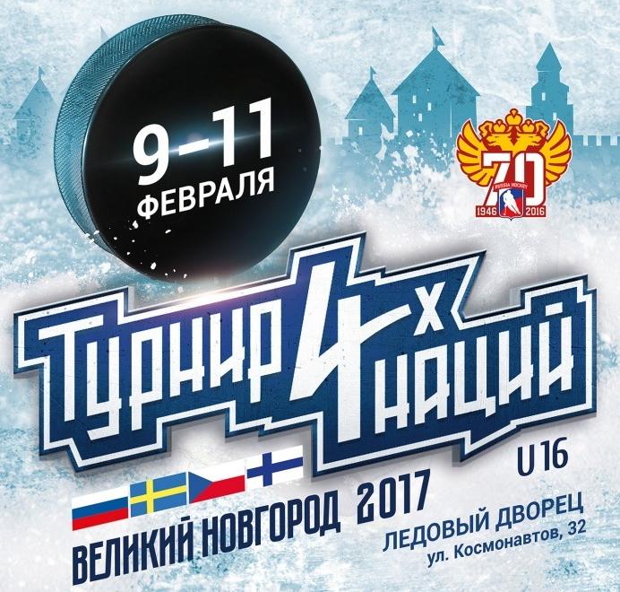 Впервые в Великом Новгороде состоится Международный турнир четырёх наций по хоккею