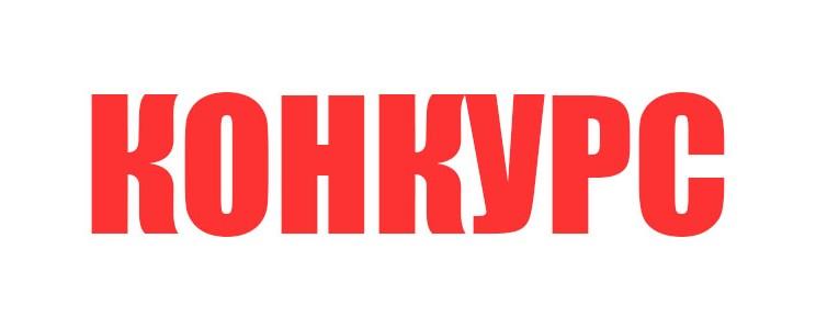 В Хвойнинском районе проходит конкурс социальных проектов
