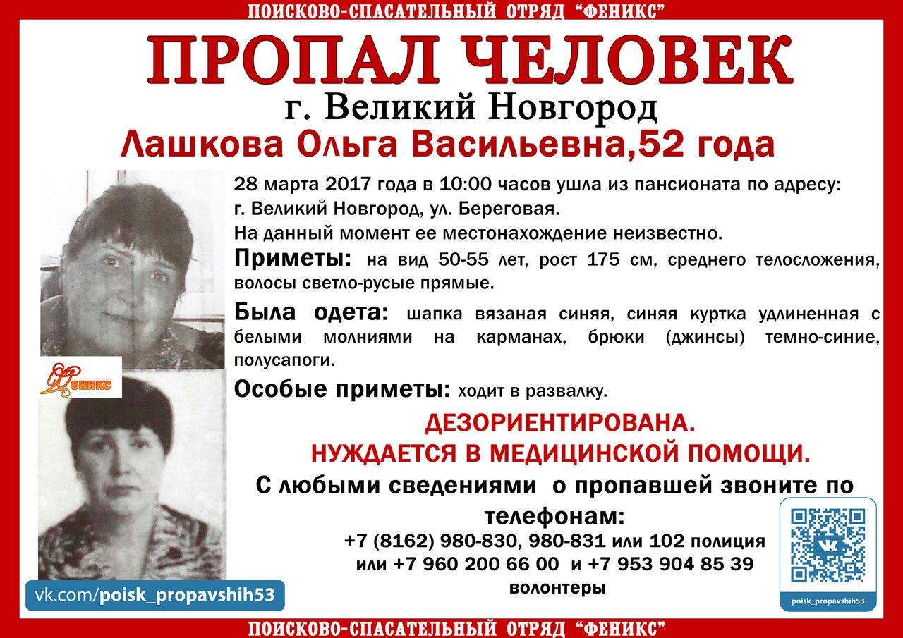 ВСтерлитамаке разыскивают пропавшую 29-летнюю женщину