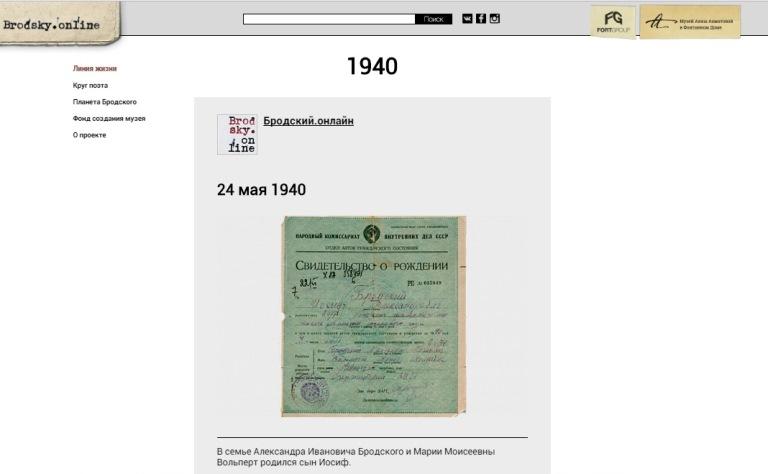 Вweb-сети открылся виртуальный музей Иосифа Бродского
