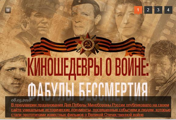 МинобороныРФ опубликовало архивные документы, которые стали основой фильмов оВОВ