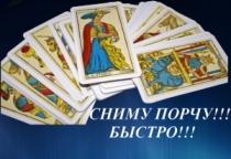 В Сольцах местная «целительница» избавляла от головной боли за 2 млн. рублей