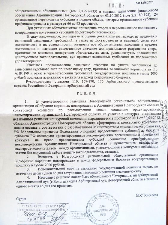 """Суд отказал """"Собранию коренных новгородцев"""" в удовлетворении иска к администрации области - 53 новости"""