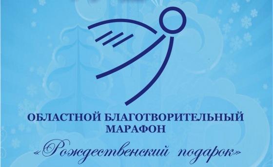 В Новгородской области начат сбор средств в рамках благотворительного марафона «Рождественский подарок»