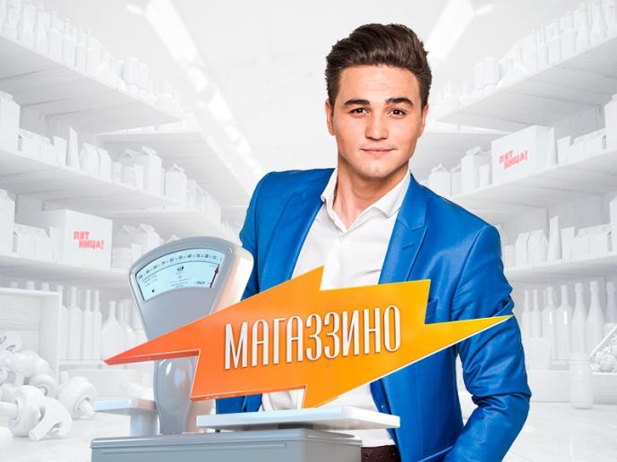 Вслед за «Ревизорро» в Великий Новгород приехал «Магаззино»