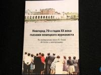В НовГУ представили книгу немецкого журналиста о Новгороде 1979 года