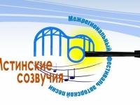 На фестивале авторской песни «Мстинские созвучия-2016» пройдет «музыкальный ринг»