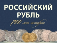В Великом Новгороде отмечают 700-летие рубля