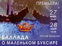 «Малый» закроет 26-й театральный сезон премьерой по Бродскому