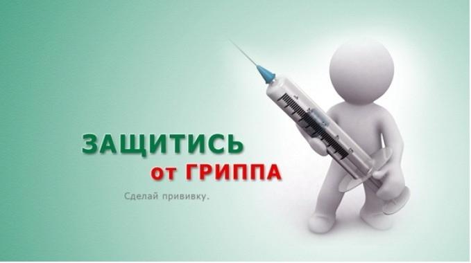 ВНовгородскую область поступило 146 тыс. доз вакцины против гриппа