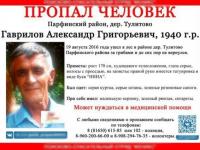 В Парфинском районе у деревни Тулитово третий день идут поиски пропавшего грибника
