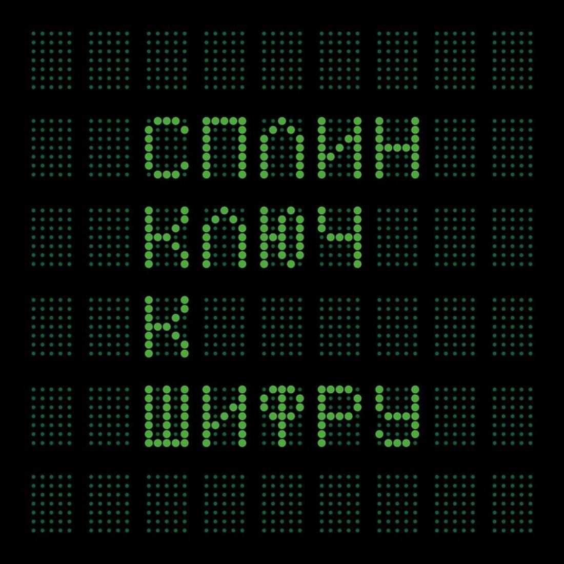 «Сплин» выпустила новый альбом «Ключ кшифру»