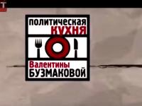 На НТ выйдет очередной выпуск проекта «Политическая кухня»