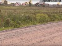 В Новгородском районе завершено строительство дороги к жилому массиву «Шолохово»