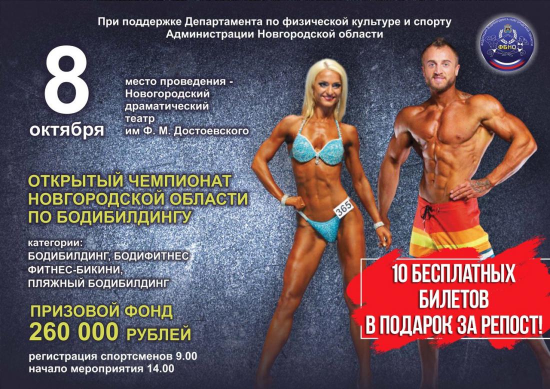 ВВеликом Новгороде впервый раз пройдёт открытый региональный чемпионат пободибилдингу