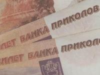Директор магазина «Магнит» в Великом Новгороде заменила «прикольными» купюрами 155 000 рублей