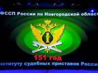 В 2016 году благодаря новгородским судебным приставам государство получило более полумиллиарда рублей