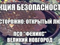 В Новгородской области поисково-спасательный отряд «Феникс» борется с открытыми люками