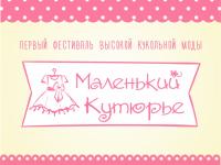В Великом Новгороде впервые пройдет дискотека для кукол