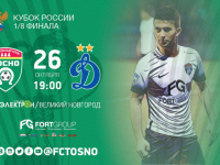 Завтра «Тосно» сыграет с «Динамо» в Великом Новгороде