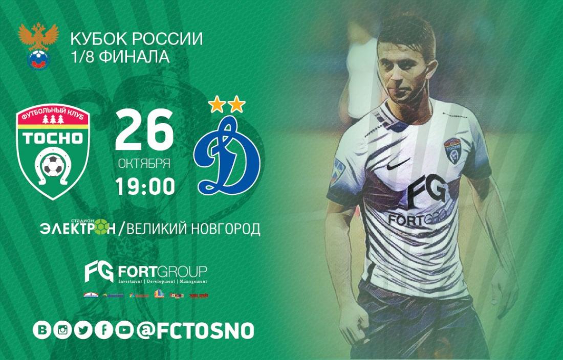 Футболисты «Динамо» поработали дворниками перед матчем Кубка РФ